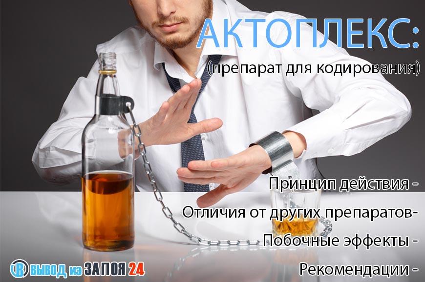 Препараты для кодирования от алкоголизма торпедо